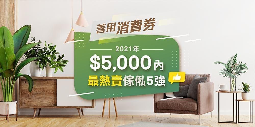 【善用消費券】2021年$5,000內最熱賣傢俬5強