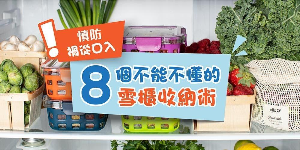 8大雪櫃/冰箱收納整理法  食物保鮮、雪櫃清潔零難度
