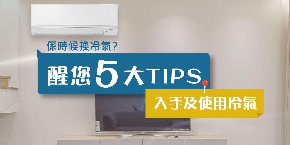 購買冷氣機注意事項