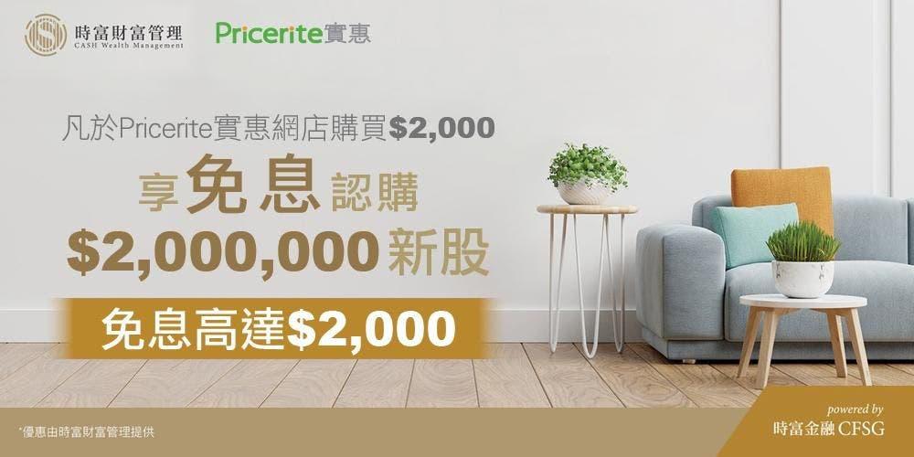 於Pricerite實惠網上商店購物滿$2,000,即享200萬IPO孖展免息優惠!