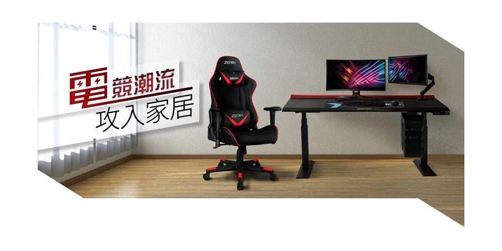 Zenox電競椅、電競檯攻入家居