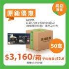 [原箱] CareHK口罩175W x 95Dmm(成人)(30個獨立包裝) - 黑色及白色  -  50盒