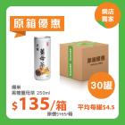 [原箱] 得米黑糖薑母茶 250ml - 30罐