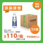 [原箱] Cho Jung 有氣水 500ml - 檸檬味 - 20枝