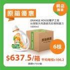 [原箱] ORANGE HOUSE橘子工坊台灣製天然濃縮洗衣精制菌力1800ml OH59048 - 6枝