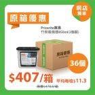 [原箱] Pricerite實惠竹炭吸濕器850ml (3個裝) - 12套