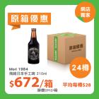 [原箱] Mori 1984飛越日本手工啤 310ml -24樽
