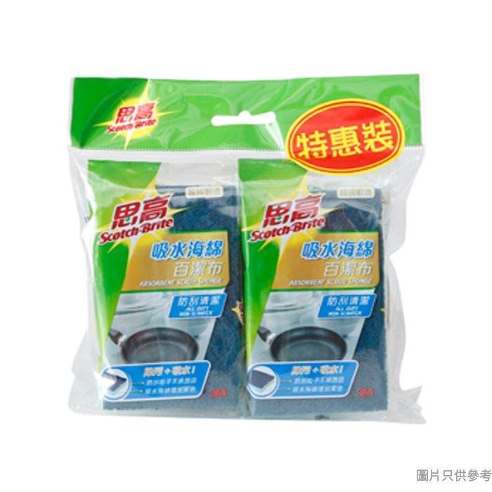 3M思高防刮清潔吸水海綿百潔布 (孖裝)