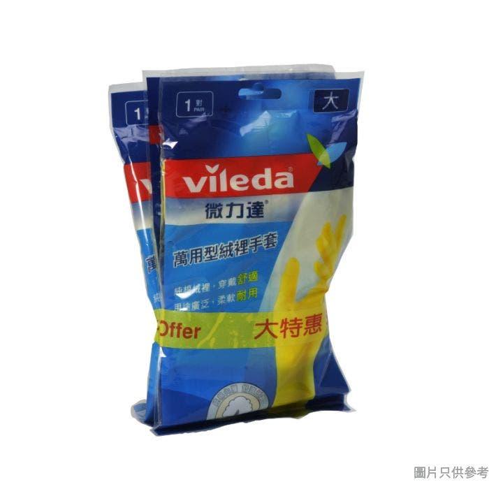 Vileda微力達乳膠絨裡手套 (大) (3對裝)