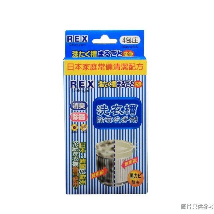 REX 洗衣槽清潔劑30g  (4 包裝)