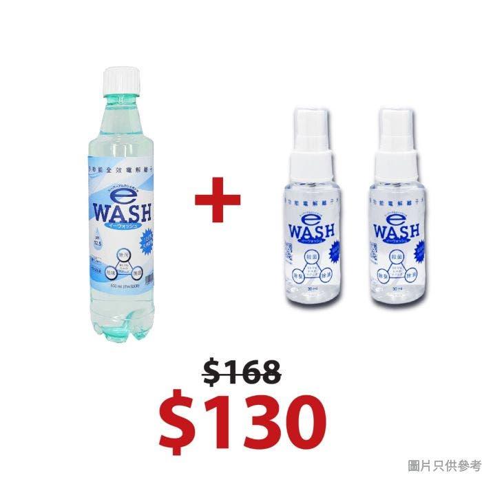 E Wash台灣製多功能全效電解離子水補充裝500ml+E Wash多功能電解離子水隨身瓶30ml (2件)
