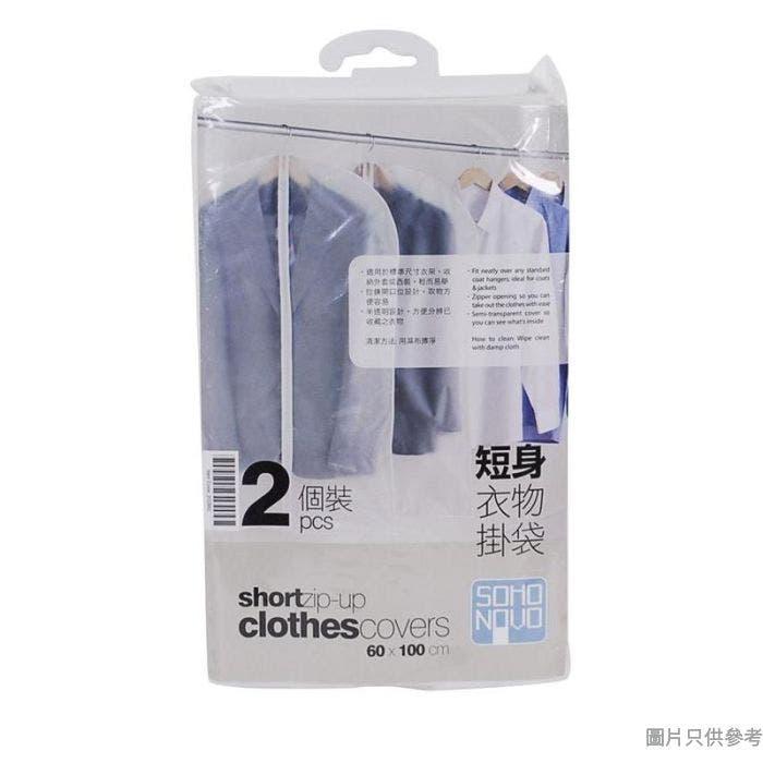 SOHO NOVO 短身衣物掛袋 60W x 100Hcm (2件裝) - 白色