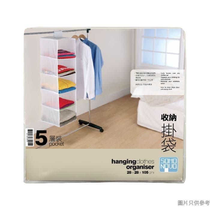 SOHO NOVO 5層裝收納掛袋 28W x 28D x105Hcm - 白色