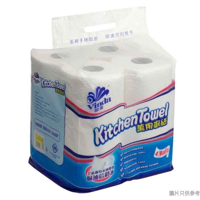 Vinda維達藍色經典2層廚房用紙(4卷裝)