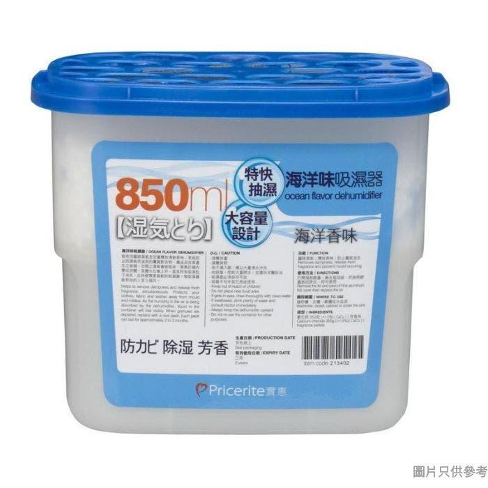 Pricerite實惠海洋香味吸濕器850ml (3個裝)