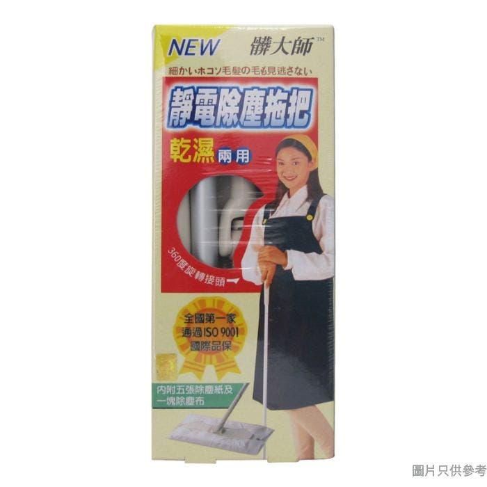 Chang Dah Shin髒大師台灣製靜電除塵拖把套裝(附5片除塵紙)