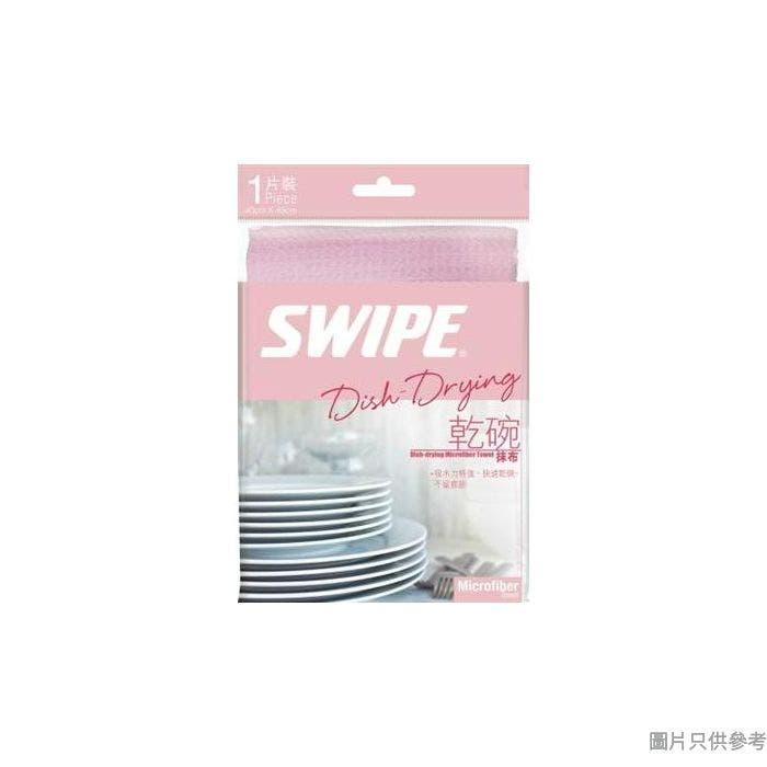 Swipe特厚超細纖維乾碗抹布400W x 400Dmm