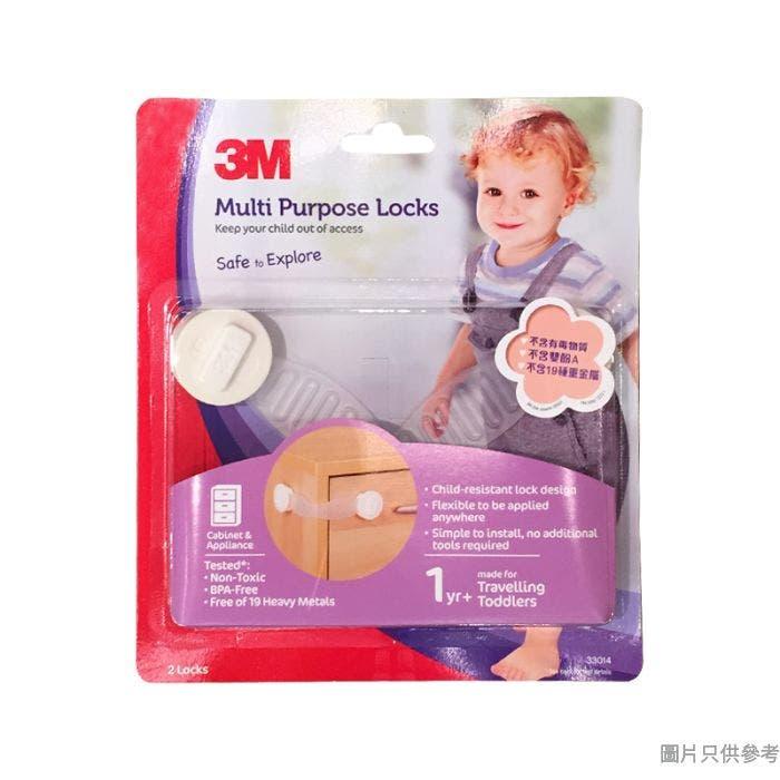 3M 思高 多用途安全鎖(2件裝)