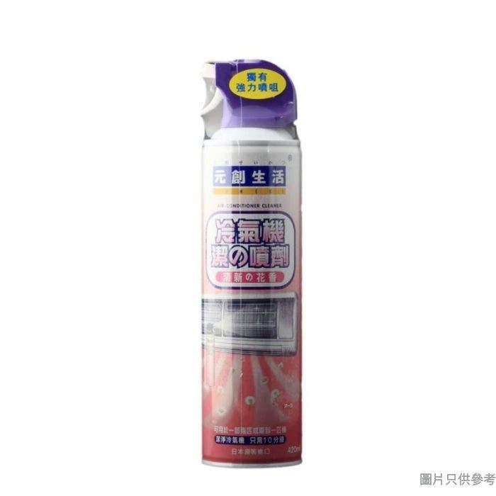 Homeki元創生活日本製冷氣機潔淨劑420ml - 清新花香