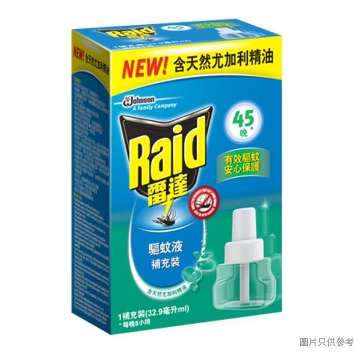 雷達液體電驅蚊器補充裝 2.9ml