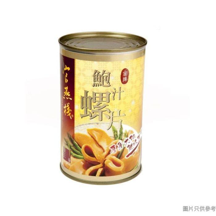 官燕棧養生薈金牌鮑汁螺片 425g