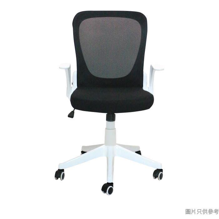 PERNIA中網背摺合轉椅660W x 640D x 890-995Hmm