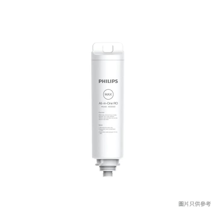 Philips飛利浦RO純淨飲水機濾水芯ADD550