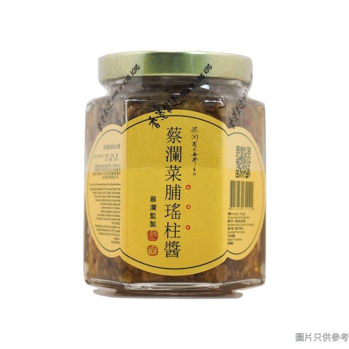 蔡瀾花花世界菜脯瑤柱醬 160g