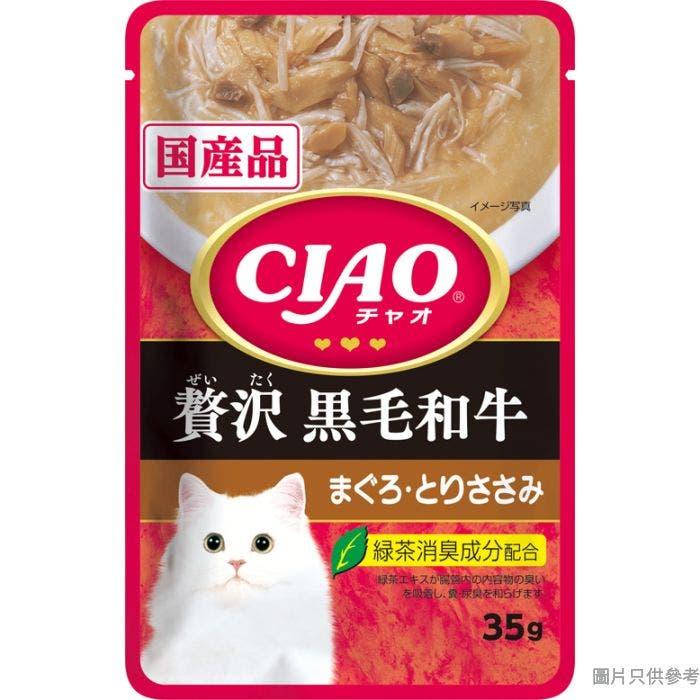 Ciao日本製軟包35g - 奢華黑毛和牛+吞拿魚+雞肉