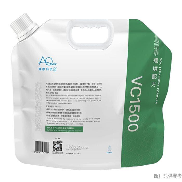 AQ Bio健康科技水環境配方補充裝1500ml VC1500