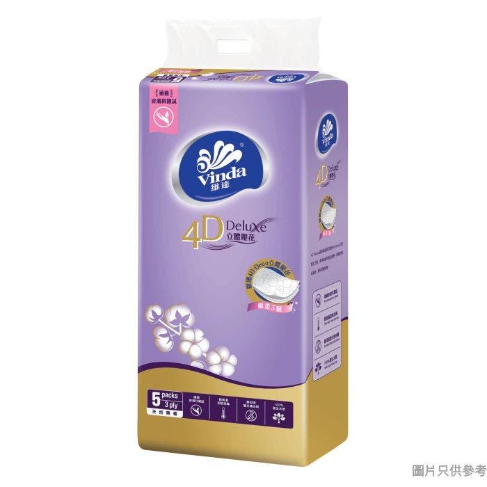 Vinda維達立體壓花袋裝面紙 VC2420PR - 天然無味