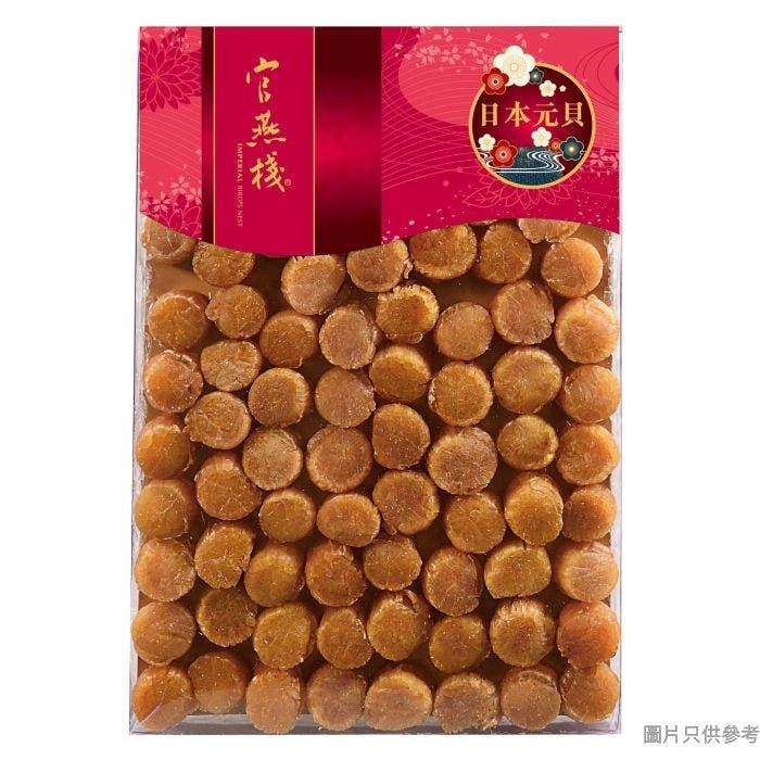 官燕棧北海道精選元貝(65-90粒/半磅/盒)