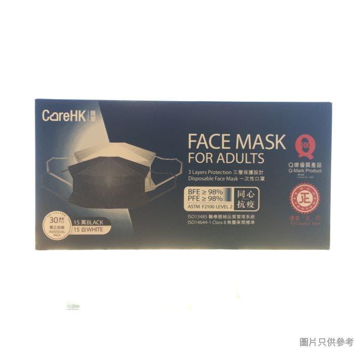 CareHK口罩175W x 95Dmm(成人)(30個獨立包裝) - 黑色及白色