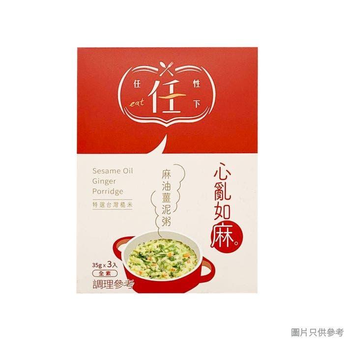 任性eat下心亂如麻麻油薑泥粥 35g (3包裝)