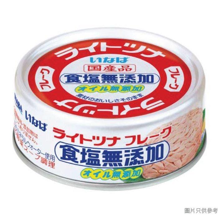 Inaba低卡無油無鹽吞拿魚罐頭 70g