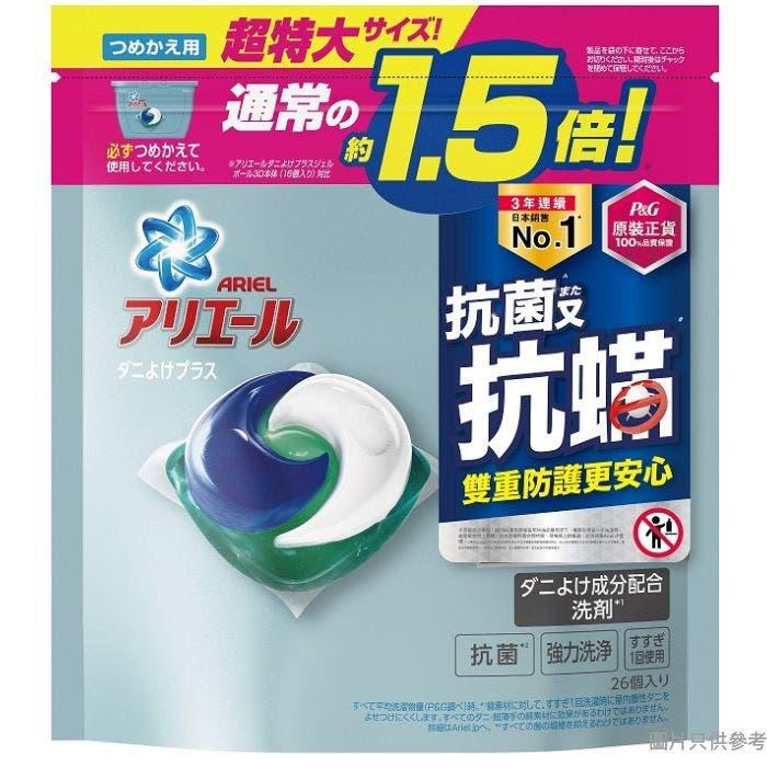 ARIEL日本製3D抗菌抗虫滿洗衣膠囊26粒(袋裝)