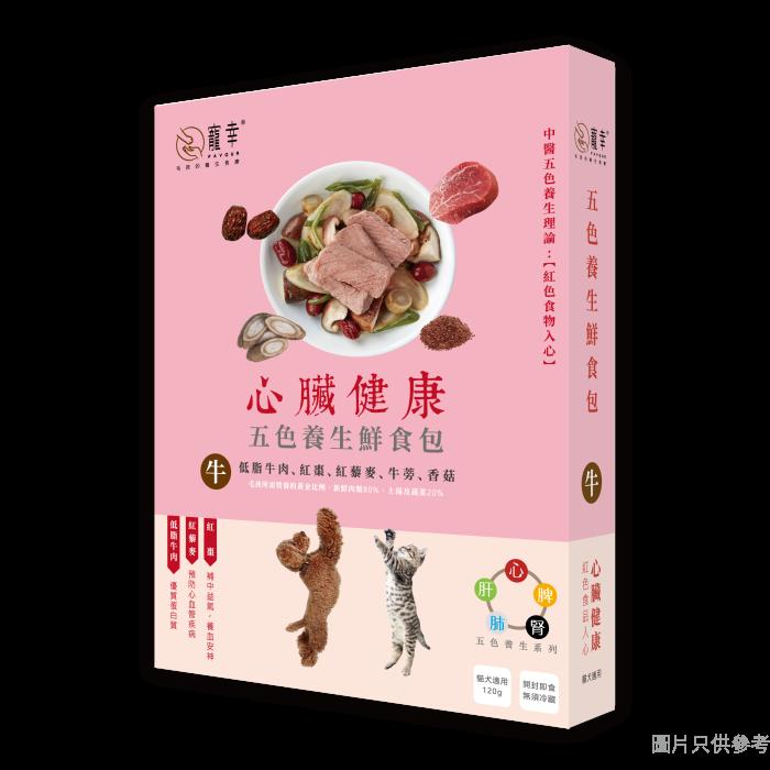 寵幸五色養生心臟健康鮮食包 (120g) FAV001 - 牛肉