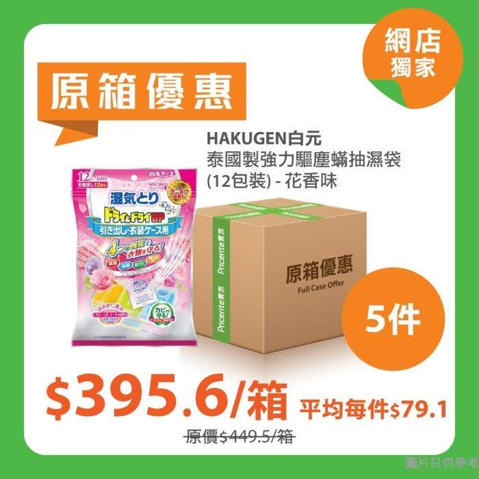 [原箱] HAKUGEN 白元 泰國製 強力驅塵蟎抽濕袋 (12包裝) HD-DDU-39382 - 花香味 - 5件