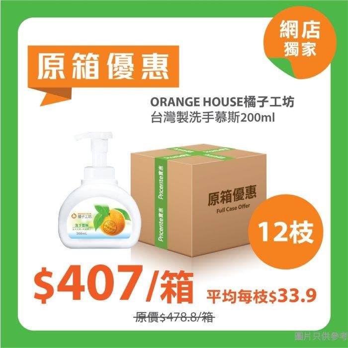 [原箱] ORANGE HOUSE橘子工坊台灣製洗手慕斯200ml OH59600 - 12枝