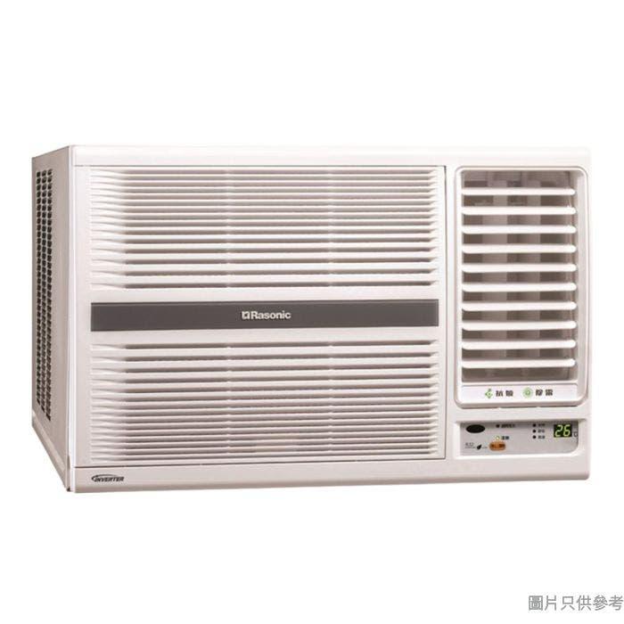 樂信 RCHZ120Y 1.5匹 窗口式冷氣機