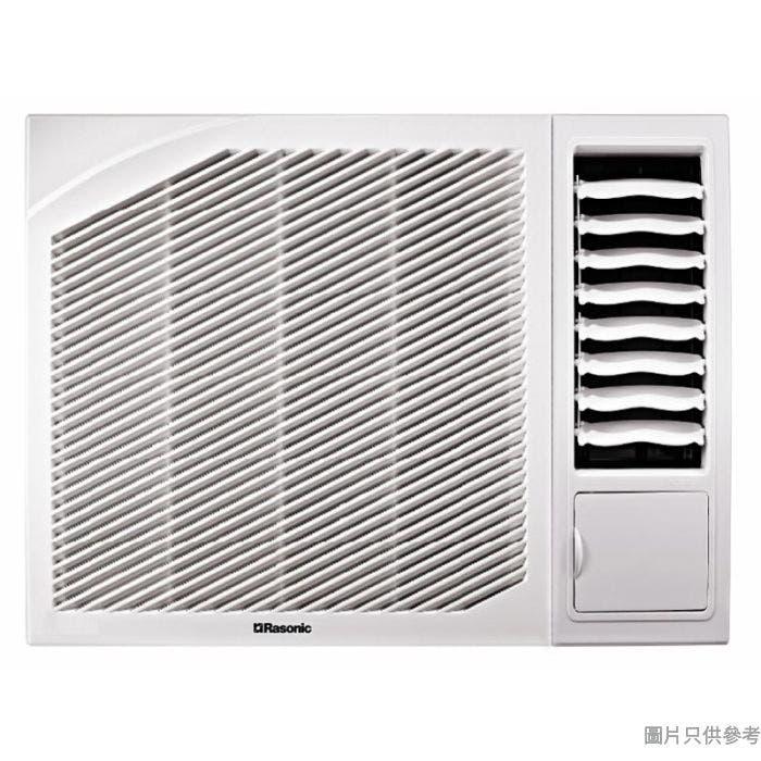 Rasonic 樂信1匹無線遙控型窗口式冷氣機 RC-X9T
