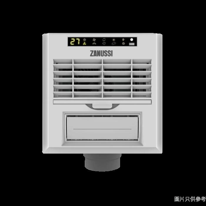 ZANUSSI金章1350W浴室換氣暖風機ZBH1015
