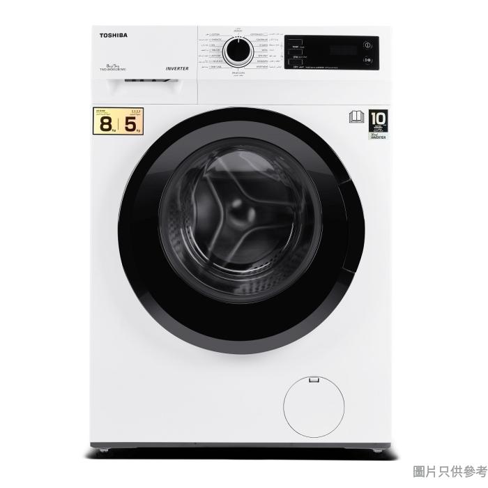 TOSHIBA東芝8/5kg 1200轉2合1前置式洗衣乾衣機TWD-BK90S2H