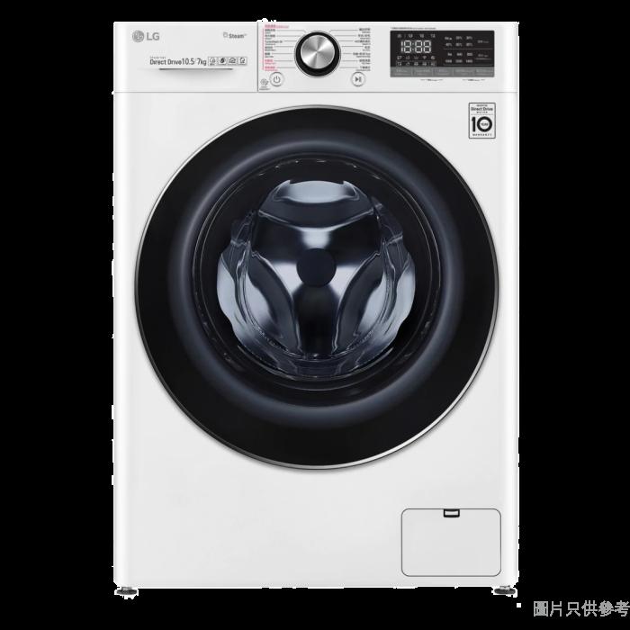 LG 10.5/7公斤1400轉前置式洗衣乾衣機 F-C14105V2W