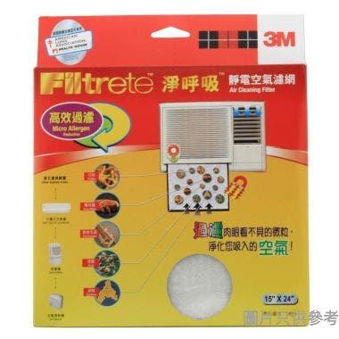 3M高效過濾靜電空氣濾網380W x 600Lmm