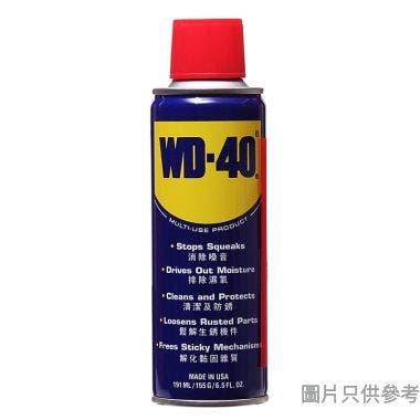 *美國製WD-40防銹潤滑油191ml