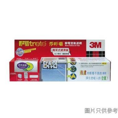 3M高效過濾靜電空氣濾網380W x 2430Lmm