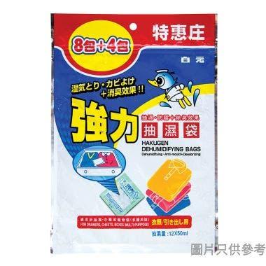 Hakugen白元日本製強力抽濕袋25g (8+4包裝)