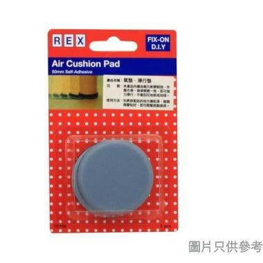 REX 滑行墊 50mm - 灰色