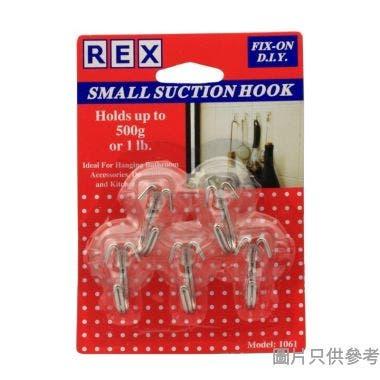 REX 吸盤鉤 (細) (5個裝)